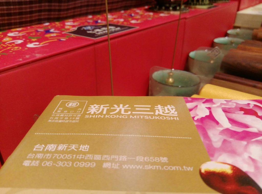台南新光三越西門店展售